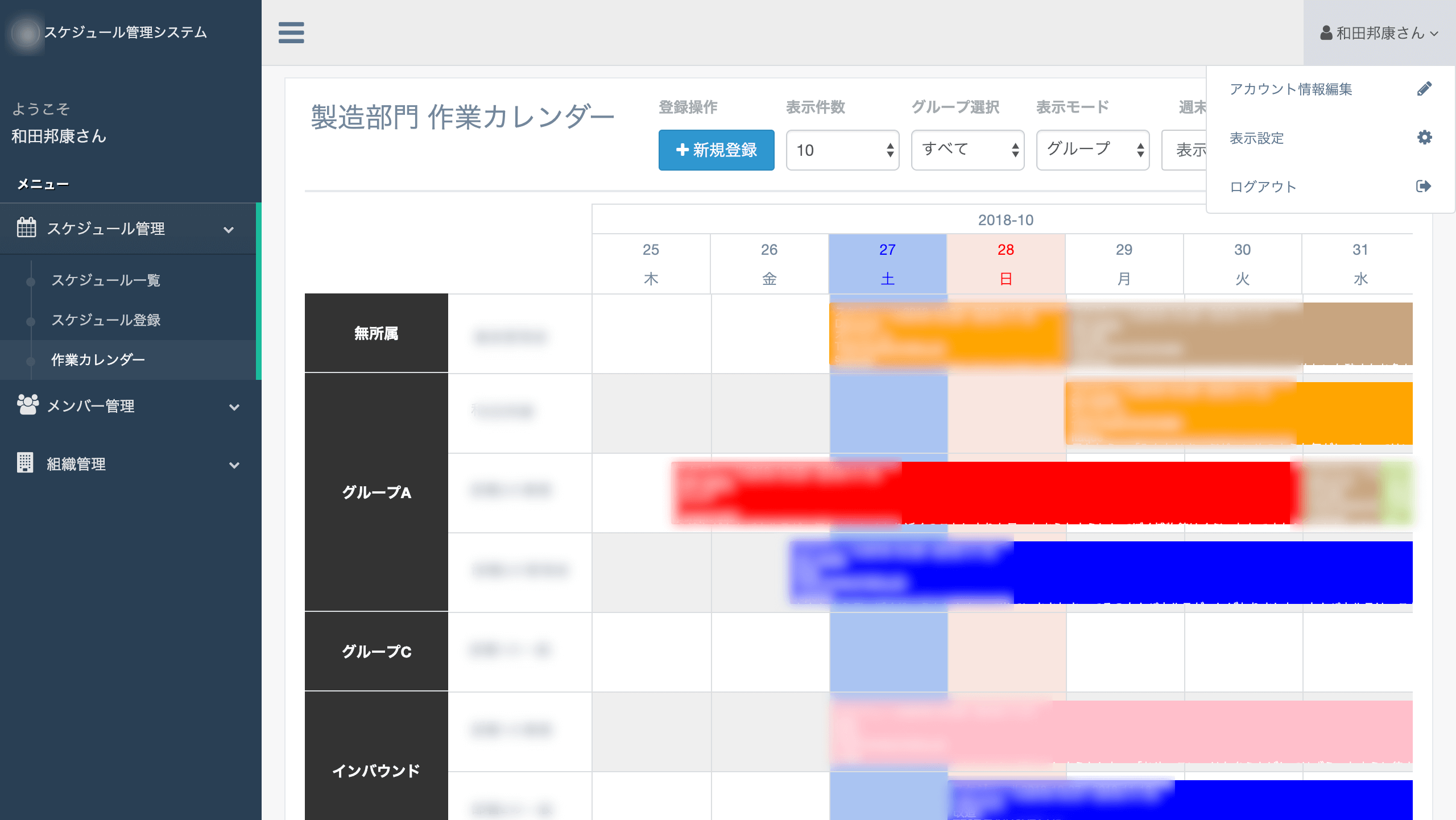 Employee schedule/process management system created by MikuniLabo